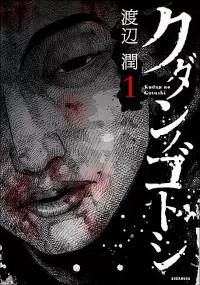 クダンノゴトシ(1巻)感想